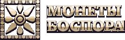 Монеты Боспора – каталог архив